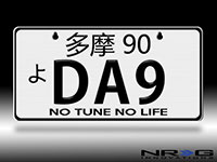 NRG  Aluminum Mini License Plate - JDM Style - Universal Suction-cup Fit - DA9