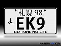 NRG  Aluminum Mini License Plate - JDM Style - Universal Suction-cup Fit - EK9
