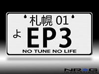 NRG  Aluminum Mini License Plate - JDM Style - Universal Suction-cup Fit - EP3