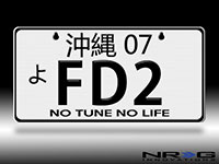 NRG  Aluminum Mini License Plate - JDM Style - Universal Suction-cup Fit - FD2